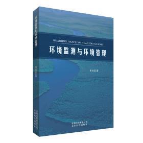 环境监测与环境管理