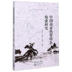 中国南亚热带特色农业研究