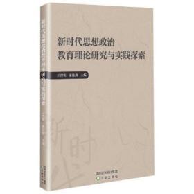 新时代思想政治教育理论研究与实践探索