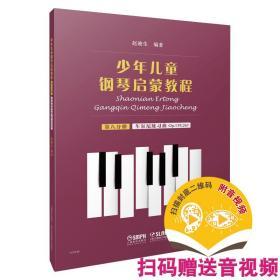 少年儿童钢琴启蒙教程
