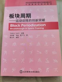 中国教练员培训教材·板块周期:运动训练的创新突破