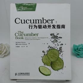 Cucumber:行为驱动开发指南
