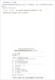 临床执业助理医师资格考试核心考点(2021年)