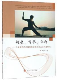 健康、传承、弘扬-大学体育武术教育教学模式多元化构建研究