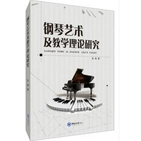 钢琴艺术及教学理论研究
