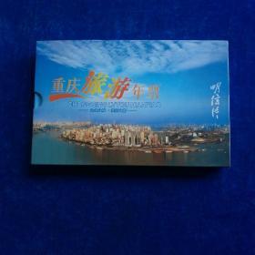个性化邮票   重庆旅游年票