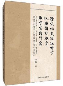 跨文化交际视野下汉语国际教育教学实践研究