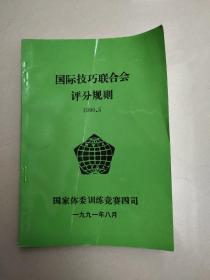 国际技巧联合会评分规则(没勾画)1990.5