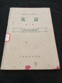 初级中学课本:英语(第二册1959年1版1印)
