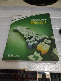 网店美工(全彩)