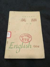初级中学课本:英语(第一册有毛主席照片)【63年1版4印 】