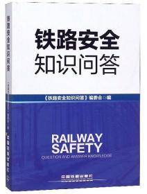 铁路安全知识问答