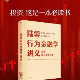 陆蓉行为金融学讲义  这是一本投资必读书
