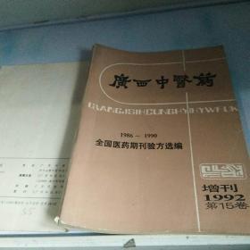 广西中医药