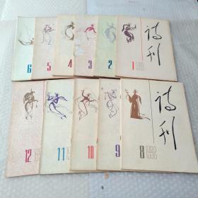 诗刊  1992年 1-12期,缺第7期