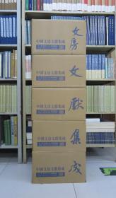 中国文房文献集成(延藏·翁连溪主编·文物社2018年影印版·16开布面精装·5箱60册·定价39600元·自重82公斤)(3折包邮)