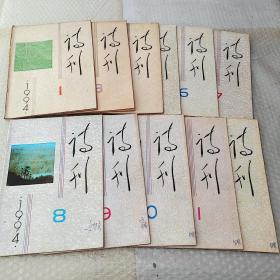诗刊  1994年1-12期,缺第2期