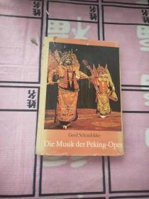 外文书Die Musik der Peking-Oper京剧音乐