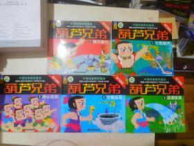 葫芦兄弟(1~5 册  )中国经典获奖童话                      【214层】