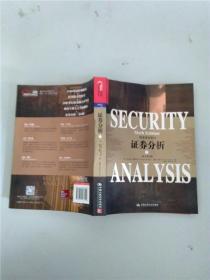 证券分析【下册】原书第6版