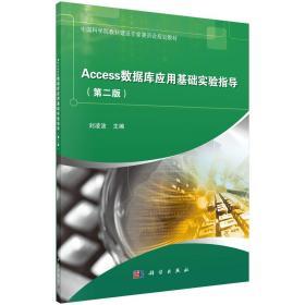 Access数据库应用基础实验指导