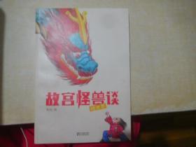 故宫怪兽谈:隐世界                       【99层】