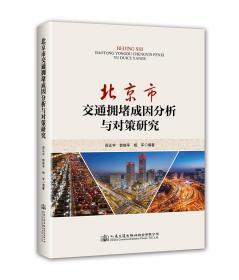 北京市交通拥堵成因分析与对策研究
