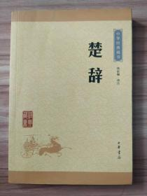 中华经典藏书 楚辞(升级版)