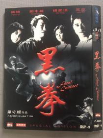 香港电影 dvd 黑拳 吴京 郑中基