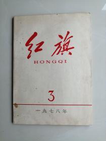 红旗杂志1978-3