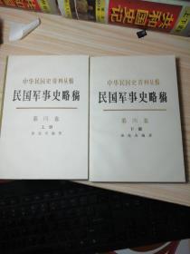 民国军事史略稿(第四卷上下册)--国共两军第二次国内战争