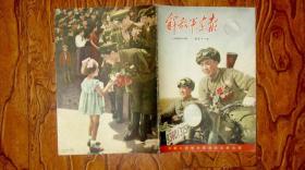 解放军画报1955年6月号