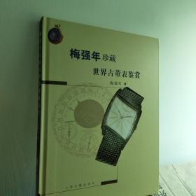 梅强年 世界古董表鉴赏