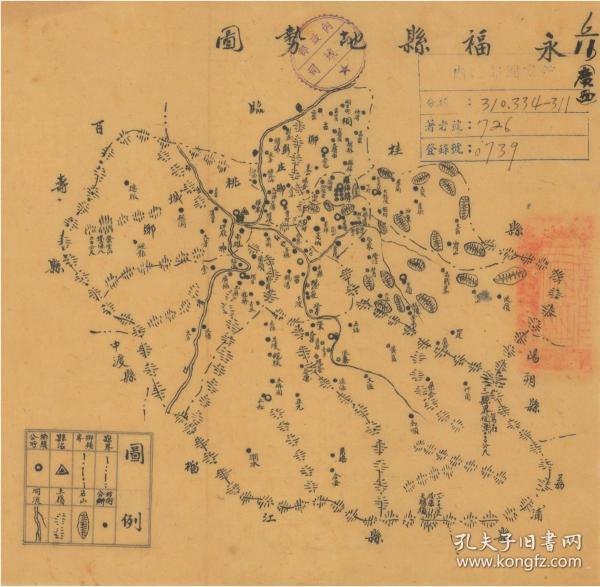 广西省永福县地势图(复印件)(制图年代:民国[1912-1948年];复印件尺寸:58x57cm;乡镇界、河川、道路、电话线、乡镇村公所)