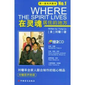 9787887540072-ye-在灵魂居住的地方(随书赠送刘墉原声朗诵CD两张)(·一套有声书图书)