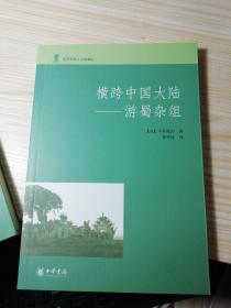 横跨中国大陆-游蜀杂俎