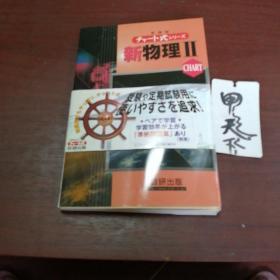 日文原版32开教材 チャート式シリーズ新课程 新物理II 高校1-2年级用 日语正版