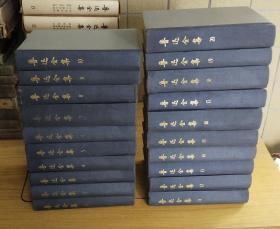 鲁迅全集 全20卷 1973 乙种本 @*