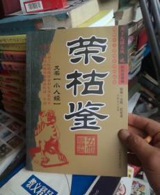 荣枯鉴(全新)