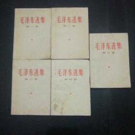 【经典白皮版】毛泽东选集1-5卷全【均为一版一印。1-3卷为1966年郑州一印,4卷为1966年北京一印,5卷为1977年河南一印。】