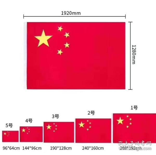 """《1-5号国旗》(各尺寸国旗具体价格参见商品页""""详细描述"""")"""