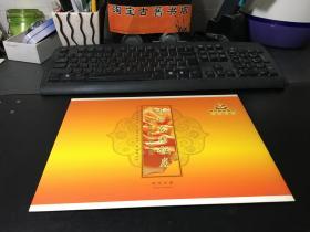 永兴花园饭店/ 纪念邮票珍藏版