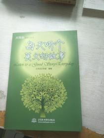 大耳朵故事汇丛书:每天听个英文好故事