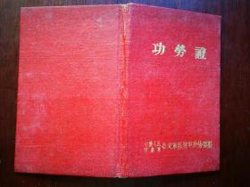 1953年 功劳证