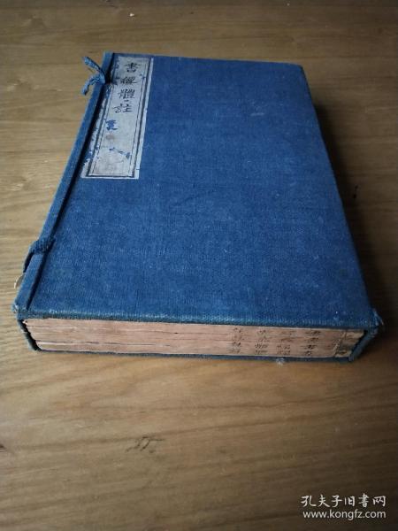 《书经体注》,儒家经典,五经之一,历代皇帝贤贵治国平天下必备经典。清雍正木刻板,一函一套四册全。规格25Ⅹ16X4.5cm