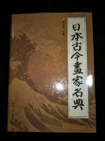 日本古今画家名典(16开 精装)