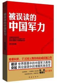 被误读的中国军力 郑文浩 红旗出版社 9787505119666【鑫文旧书店欢迎你的光临】
