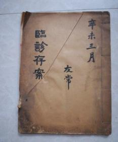 1931年3月苏州名老中医马友常毛笔手写《临诊存案》(内共有门诊诊疗药方43页)
