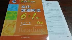 维克多英语高中英语阅读6+1高一B版