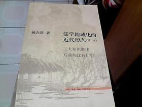 儒学地域化的近代形态:三大知识群体互动的比较研究(作者签名本)